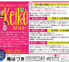 O-Keiko